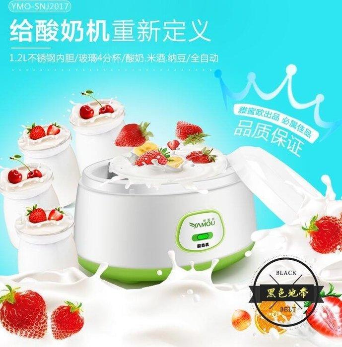 雅蜜歐酸奶機家用全自動自制不銹鋼內膽分杯納豆機迷你米酒機
