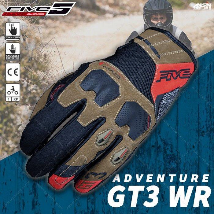 [中壢安信]法國 FIVE Advanced 手套 ADVENTURE GT3 WR 咖啡 防風防水 防摔手套 CE護具