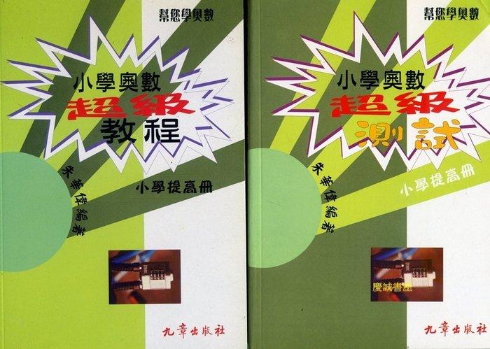 ◎慶誠書屋◎九章--小學奧數超級教程+測試 (小學提高冊,全新二本合售)