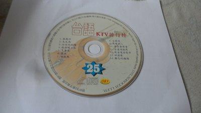 紫色小館-53-6--------台語KTV 排行榜