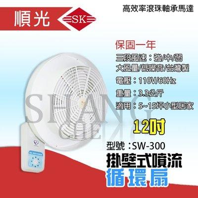 順光SK SW-300 12吋壁掛式噴流循環扇 掛壁式空氣對流扇 高效率雙滾珠軸承散熱馬達
