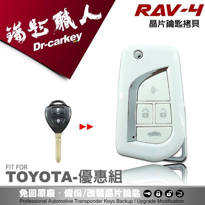 【汽車鑰匙職人】TOYOTA RAV4 3代 豐田 汽車 原廠直版 遙控 晶片鑰匙 改裝折疊鑰匙優雅白外殼
