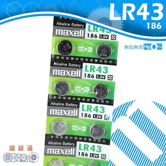 【鐘錶通】《四送一》maxell 186 LR43 / 手錶電池 / 鈕扣電池 / 單顆售