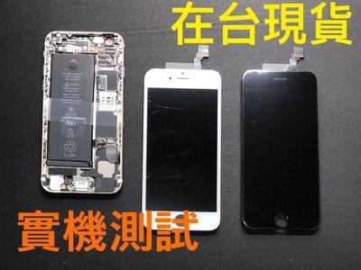 當天出貨(送工具) iPhone6液晶螢幕總成 i6液晶螢幕總成 單購零件 手機現場維修 面交自取 送工具組 i6 4.7吋面板