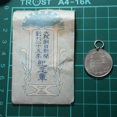 (勳章獎章)P28 明治三十七年大阪朝日新聞創刊二十五周年紀念白銅章