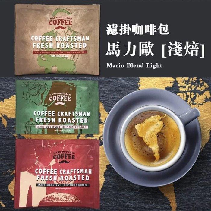【馬克老爹烘焙】馬利歐綜合豆-淺焙 掛耳包 (10入盒裝$260) (10g/包)