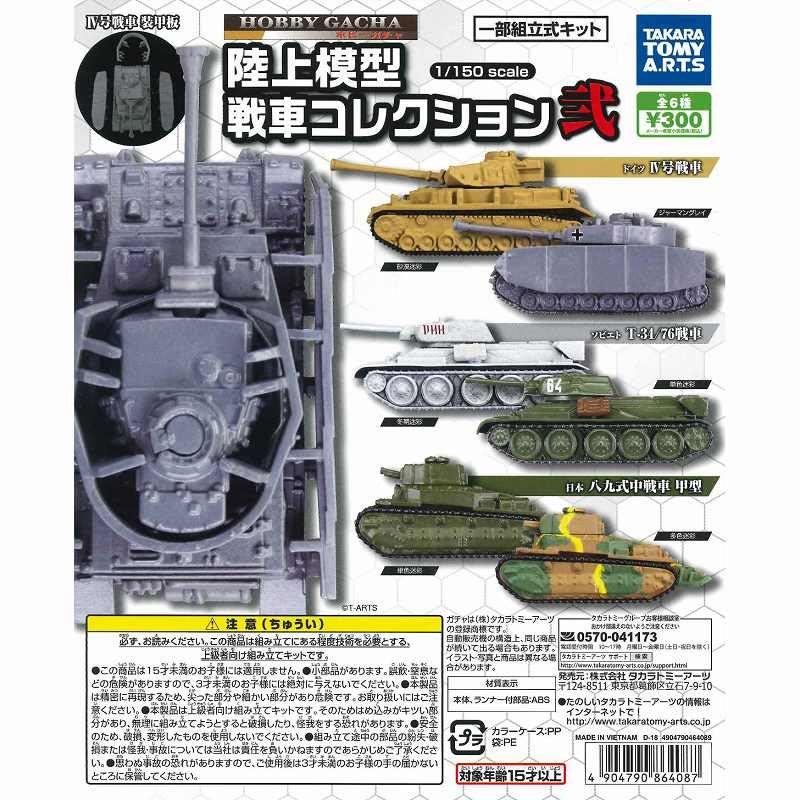 【扭蛋屋】陸上模型-坦克車 《全6款》