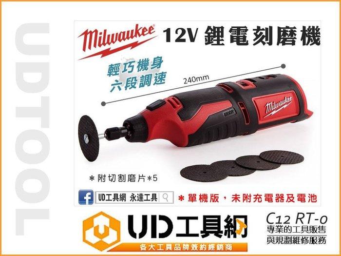 免運 @UD工具網@ 美沃奇 12V鋰電刻磨機 C12 RT-0 雕刻機 充電刻模機 小型電鑽 研磨機 拋光機 研磨棒