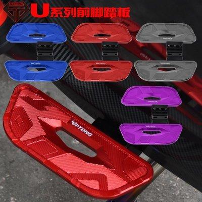 雅朵漫小牛電動車UQI U1 US U+A U+B改裝配件鋁合金CNC前后腳踏板踩腳板
