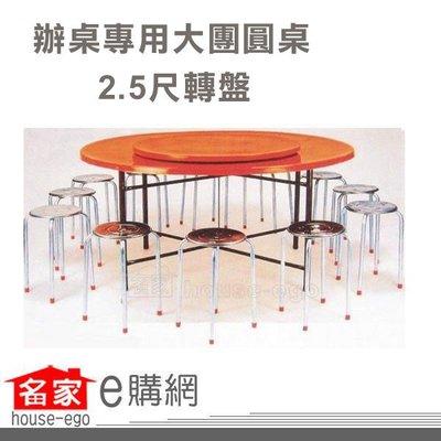 桌【名家e購網】家族聚餐! 辦桌專用 大團圓桌 2.5尺轉盤**全省免運費**