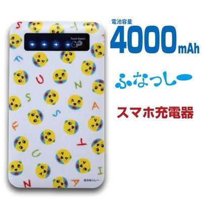 尼德斯Nydus~* 日本正版 療癒系 船梨精 行動電源 iPhone6 Android 各機型適用 4000mAh