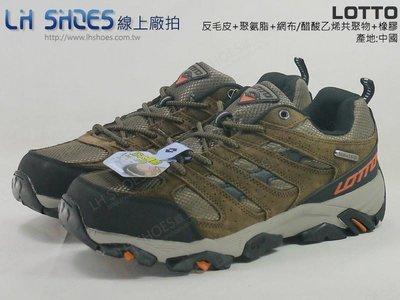 【滿千免運費】LOTTO(樂得) 棕色 防潑水郊山健行鞋 5691