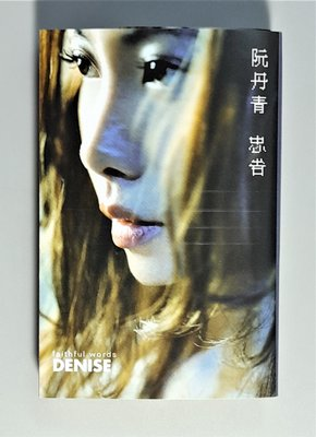 錄音帶 /卡帶/ D / 原殼 / 阮丹青 / 1998 忠告 / 義無反顧 / 愛情遊戲 / 不安 /非CD非黑膠