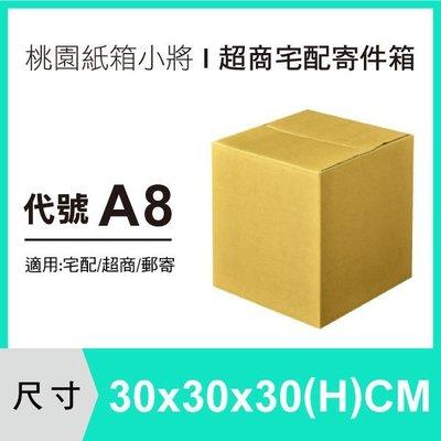 宅配紙箱【30X30X30 CM】【100入】 紙箱 包裝紙箱 超商紙箱