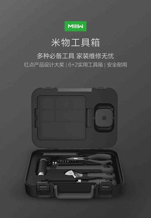 小米米物 米家工具箱 家用日常 五金工具