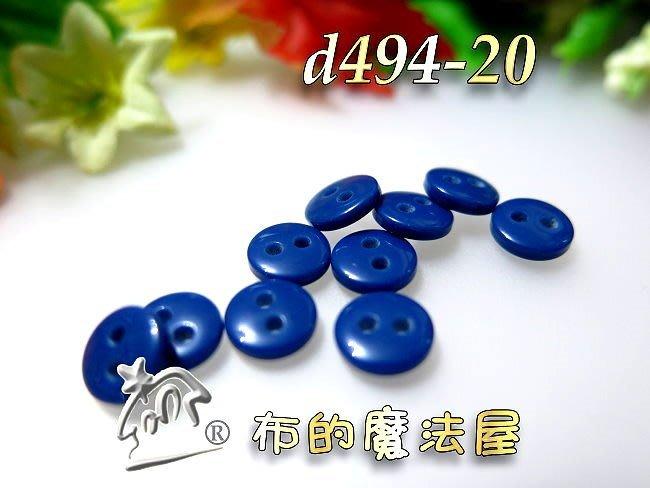 【布的魔法屋】d494-20深藍10入組8mm雙孔雙面弧型圓造型釦(買10送1,精緻小圓形釦,拼布裝飾彩扣子,圓型釦子)