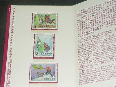 【愛郵者】〈護票卡〉71年 青年反共救國團 3全 票+卡+封 原膠.未貼 上品 直接買 / 紀190 HN71-14