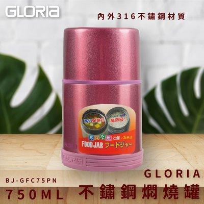 【日本GLORIA】不鏽鋼負離子悶燒罐750ML(香檳紅) 316不銹鋼 遠紅外線 食物罐 BJ-GFC75PN