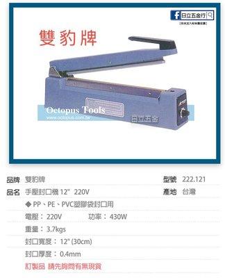 """EJ工具《附發票》222.121 雙豹牌 台灣製 手壓封口機 12"""" 220V"""