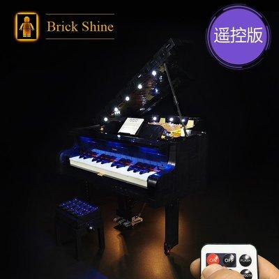 現貨 燈組 樂高 LEGO 21323 鋼琴 IDEAS 系列 全新未拆 BS燈組 遙控版 原廠貨
