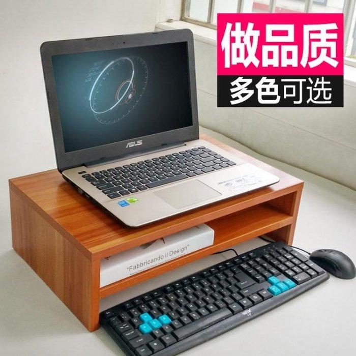 筆電增高架雙層辦公桌上置物收納架液晶顯示器電腦架電視增高架