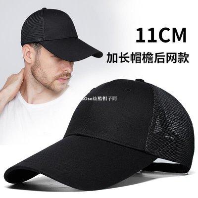 SOso炫酷帽子間加長帽檐遮陽帽夏季戶外透氣網孔棒球帽11cm長鴨舌防曬男士帽子