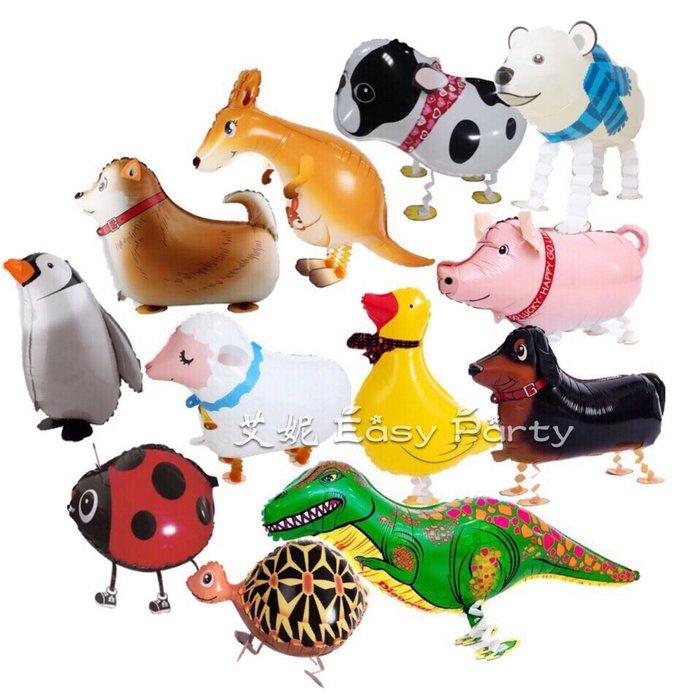 ◎艾妮 EasyParty ◎ 現貨【動物走路氣球】 派對佈置 動物氣球 拍照道具 走路氣球 兒童派對佈置 禮物