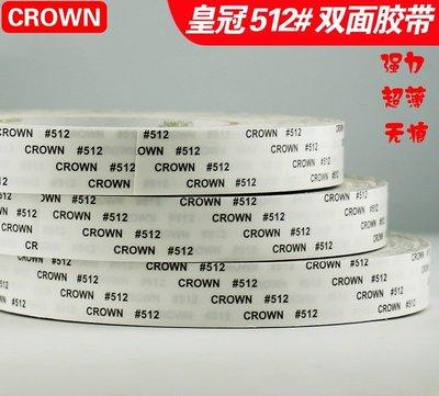 熱銷-512雙面膠帶 CROWN#512強力無痕雙面膠 耐高溫超薄雙面膠批發#膠帶#創意#強粘力#多用