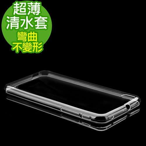 超薄透明清水套 LG G3 TPU隱形套 保護套 0.1cm 透明 TPU 清水套 機殼保護套皮套