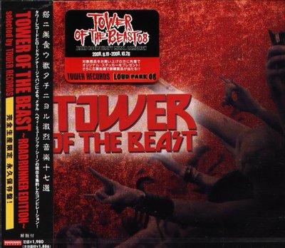 K - TOWER OF THE BEAST - 日版 CD NEW WITHOUT JUDGEMENT