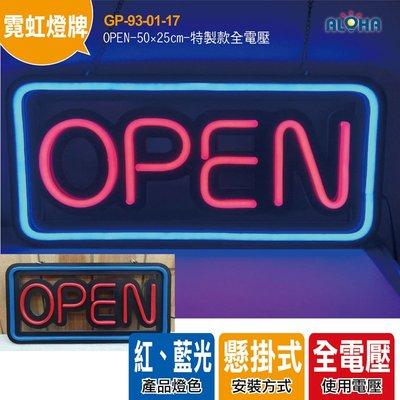 LED霓虹燈招牌《GP-93-01-17》OPEN-50×25cm廣告招牌、LED燈牌客製化、打卡牆 網美照