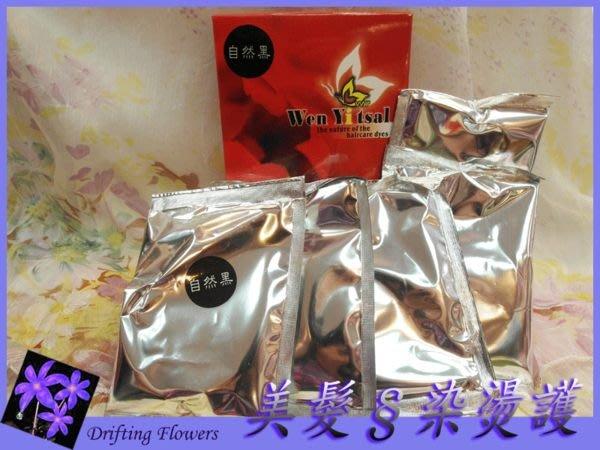 海上花///(文伊彩企業)萊斯特指甲花粉/染髮劑(5包一盒)~免運~1盒450免運~3盒更優惠