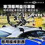 【和泉】VITARA車頂橫桿專用自行車架 滑塊固...