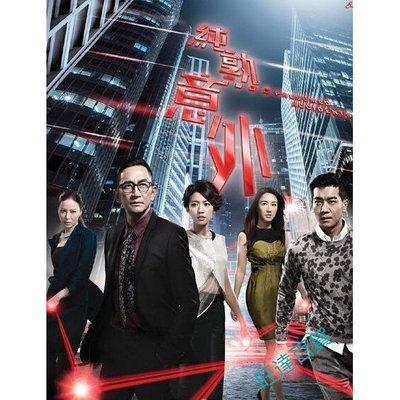 港劇 純熟意外 / 純屬意外 / Presumed Accidents 高清4D9完整版 DVD