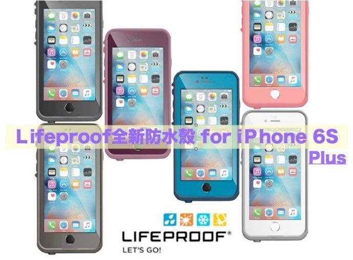 Lifeproof for iPhone 6s Plus fre 系列 5.5吋 軍規 防水 防摔殼 台灣公司貨