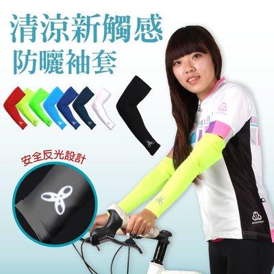 HODARLA 輕涼防曬袖套(抗UV自行車 高爾夫 MIT台灣製 反光LOGO【98250212】≡排汗專家≡
