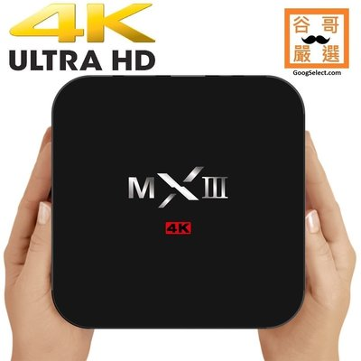 免越獄 最新64位 八核4K HDR 雙頻WiFi 5G 2GHz高效 直播 網路電視盒 MXIII機上盒 取代第四台