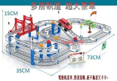 軌道 組合 玩具車 多層軌道 車輛 男孩 汽車 火車 兒童 軌道車玩具組