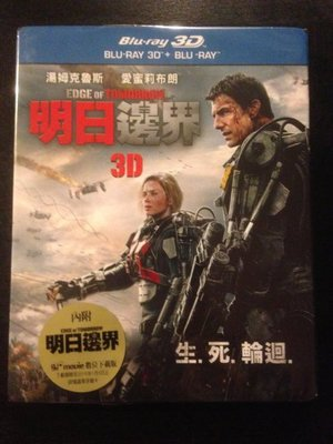 (全新未拆封)明日邊界 Edge Of Tomorrow 3D+2D 雙碟版藍光BD(得利公司貨)限量特價