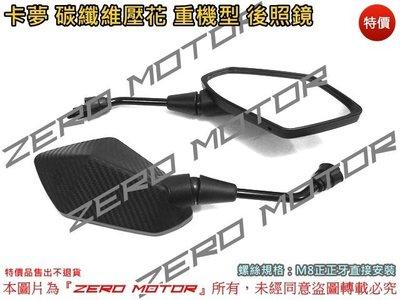 Zero Motor☆卡夢 碳纖維 壓花 重機型 菱形 後照鏡 8mm正正牙 MANY,VJR,JR,RX,G3,金發財