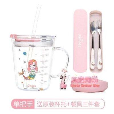 兒童牛奶杯 帶刻度喝奶早餐玻璃杯沖奶粉微波爐可加熱專用杯 4色XYJX
