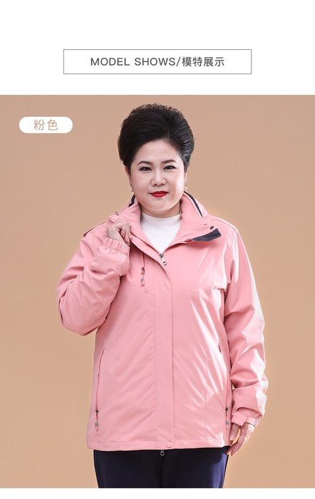 0021D 粉色連帽運動兩件套防風保暖L-6XL秋冬婆婆裝媽媽裝風衣女裝外套大尺碼大碼超大尺碼