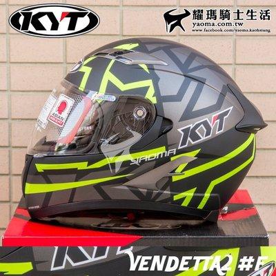 免運送手套|KYT安全帽|VENDETTA 2 泛維達 #F 消光黃 內鏡 全罩帽 耀瑪騎士機車部品