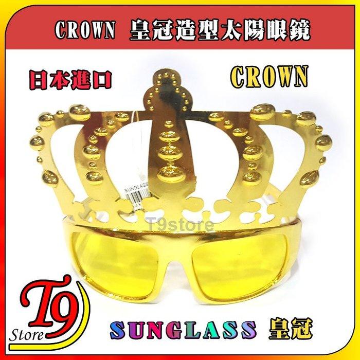 【T9store】日本進口 CROWN 皇冠造型太陽眼鏡派對用品