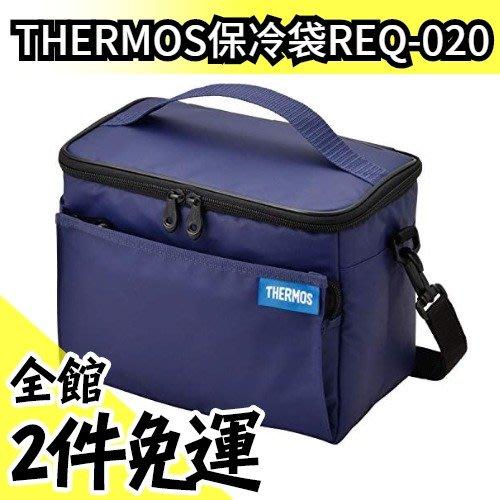 日本原裝 THERMOS 膳魔師 5層斷熱保冷袋 大容量 保冷袋 REQ-020 保冰食物飲料保冷 露營外出【水貨碼頭】