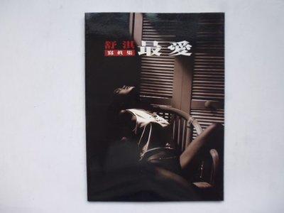 ///李仔糖明星錄*1999年出版.17歲的舒淇.最愛寫真集(限制級)(k519)