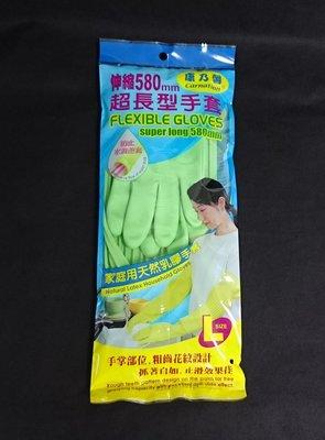 綠色【 康乃馨 家庭用天然乳膠手套 58cm 】1雙 超長手套 乳膠手套 洗碗手套 洗車手套 洗衣手套 廚房清潔