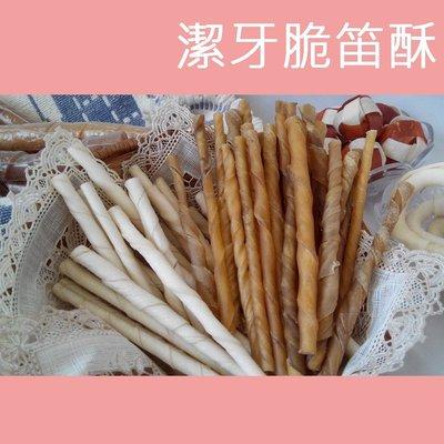 潔牙骨 ⭐️臺灣ISO22000、HACCP雙認證製造⭐️   脆笛酥 牛皮骨 潔牙牛皮骨 臺灣 弘元 台北市