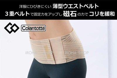 IROHA SHOP日本製護腰椎帶+磁力石紓解腰部不適+通過日本醫療機構認證#A-mag-care-belt