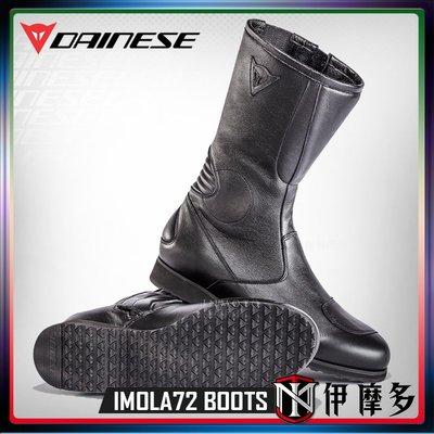 伊摩多※義大利DAiNESE IMOLA72 BOOTS 復古防摔騎士車靴 CE認證 高筒 牛皮 橡膠底。黑